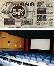 平成10年12月 センシュー座・スカラ座に新館を加え「シネマセンシュー1・2・3」にリニューアル