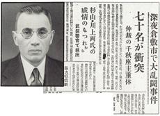 昭和23年5月6日付 山陽新聞