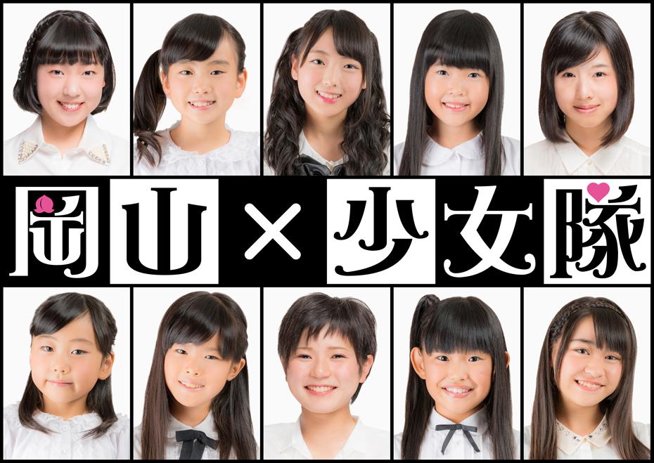 岡山 x 少女隊
